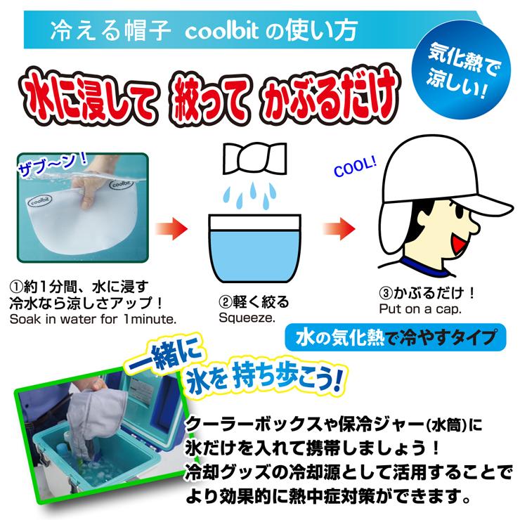 冷える帽子coolbitの使い方,水に浸して絞っかぶるだけ
