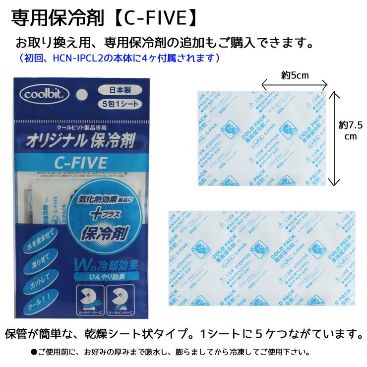 専用保冷剤【C-FIVE】,お取り換え用、専用保冷剤の追加もご購入できます。,(初回、HCN-IPCL2の本体に4ヶ付属されます),縦約7.5cm,横約5cm,保管が簡単な、乾燥シート状タイプ。,1シート5ヶつながっています。,ご使用前に、お好みの厚さまで吸水し、膨らましてから冷凍してご使用下さい。