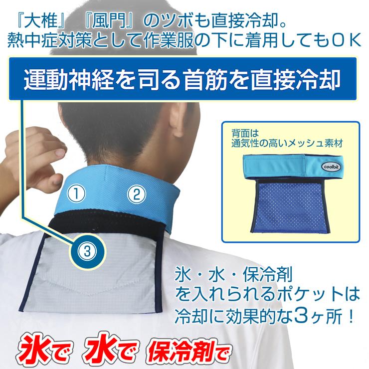 『大椎』『風門』のツボも直接冷却。,熱中症対策として作業服の下に着用してもOK,運動神経を司る首筋を直接冷却,背面は通気性の高いメッシュ素材,氷・水・保冷剤を入れるポケットは冷却に効果的な3か所!,氷で水で保冷剤で