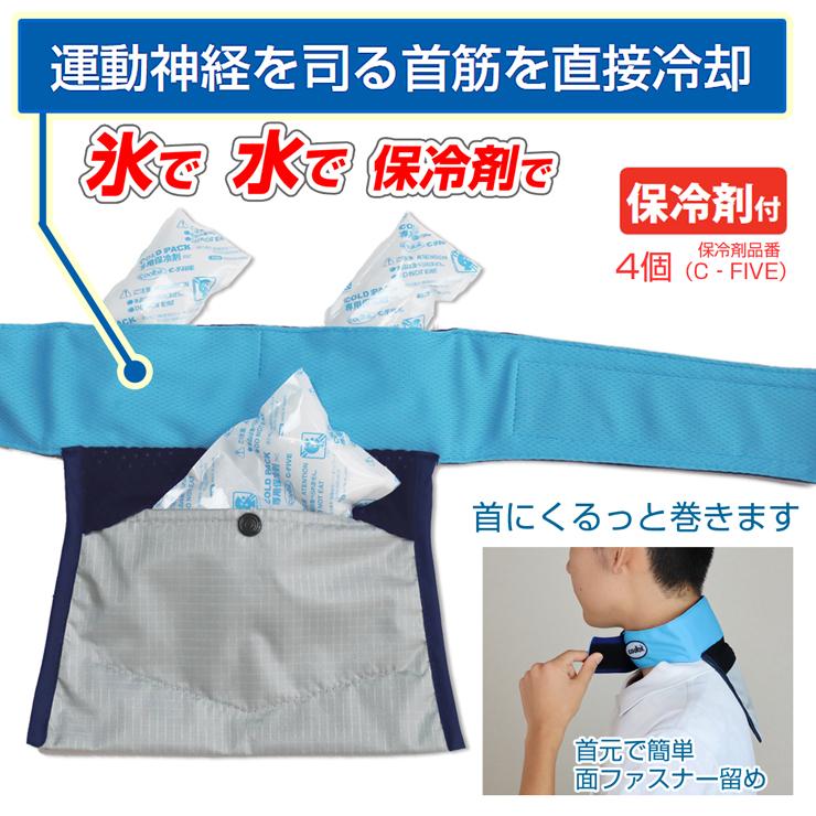 運動神経を司る首筋を直接冷却,氷で水で保冷剤で,保冷剤付,c-five4個,首にくるっと巻きます,首元でカンタン面ファスナー留め
