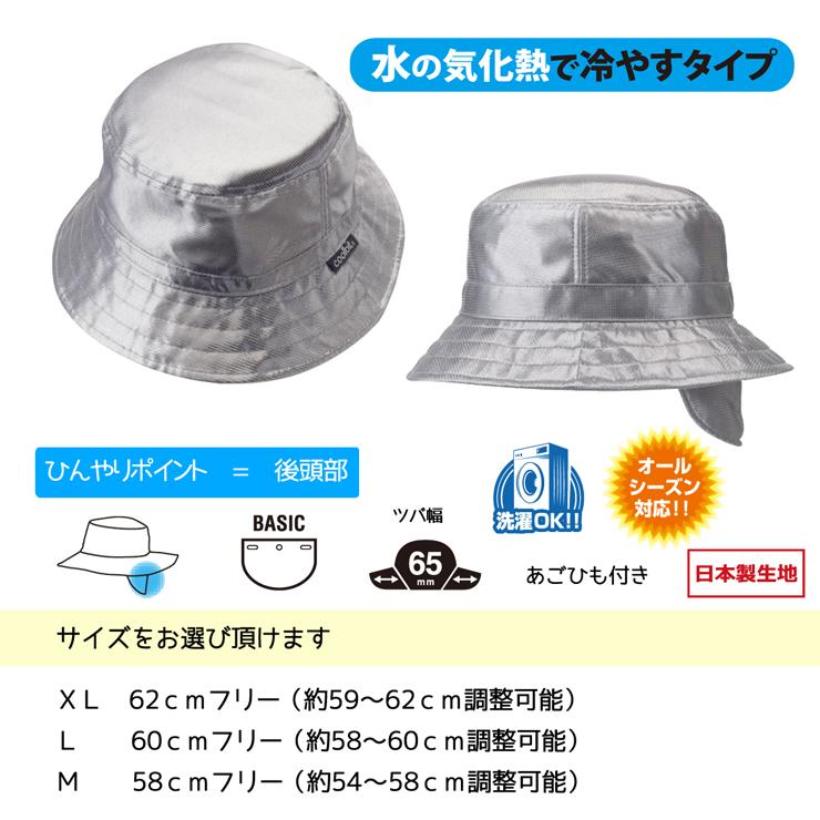 チタンHATサイズ,水の気化熱で冷やすタイプ,XL(62cmフリー),L(60cmフリー),M(58cmフリー)