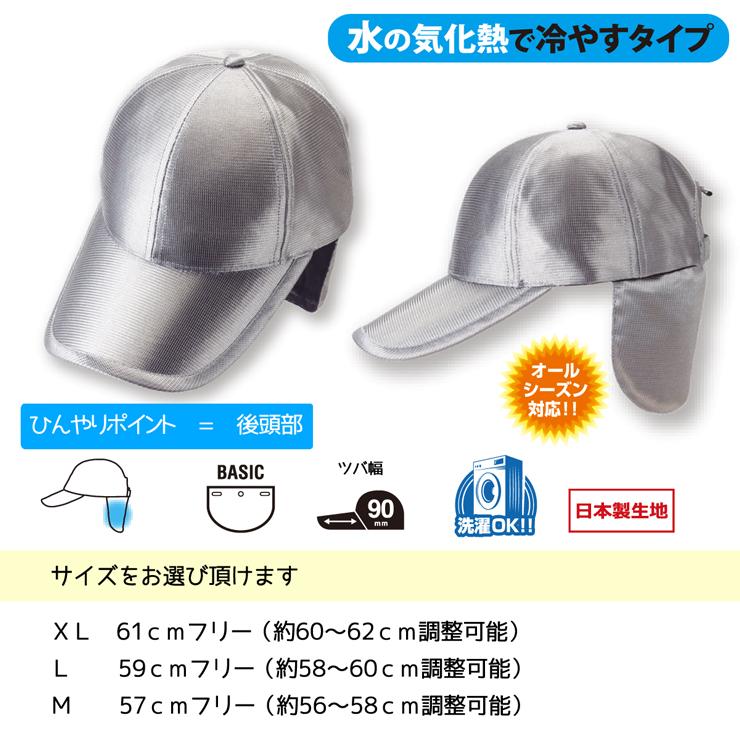 チタンCAPサイズ,水の気化熱で冷やすタイプ,XL(61cmフリー),L(59cmフリー),M(57cmフリー)