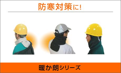 暖か朗シリーズ 冷える帽子 クールビットショップ