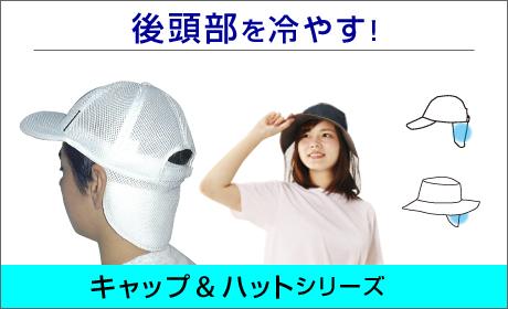 キャップ&ハット Cap&Hat 冷える帽子 クールビットショップ
