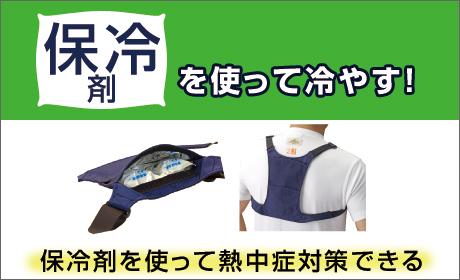 保冷剤を使って熱中症対策できる 冷える帽子 クールビットショップ