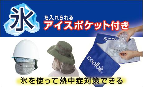 氷を使って熱中症対策できる 冷える帽子 クールビットショップ