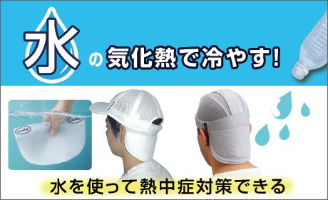 水を使って熱中症対策できる Cap&Hat 冷える帽子 クールビットショップ