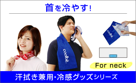 汗拭き兼用・冷感グッズ for Neck 冷える帽子 クールビットショップ