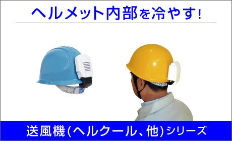 送風機(ヘルクール、他) 冷える帽子 クールビットショップ