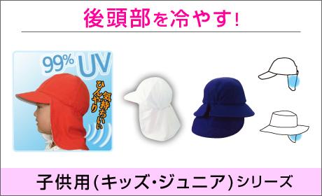 子供用 キッズ・ジュニア 冷える帽子 クールビットショップ