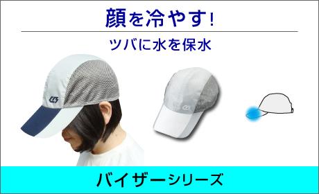 クールバイザー 冷える帽子 クールビットショップ