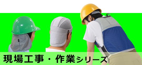 現場作業・工事用 冷える帽子 クールビットショップ
