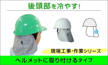 現場工事・作業 冷える帽子 クールビットショップ