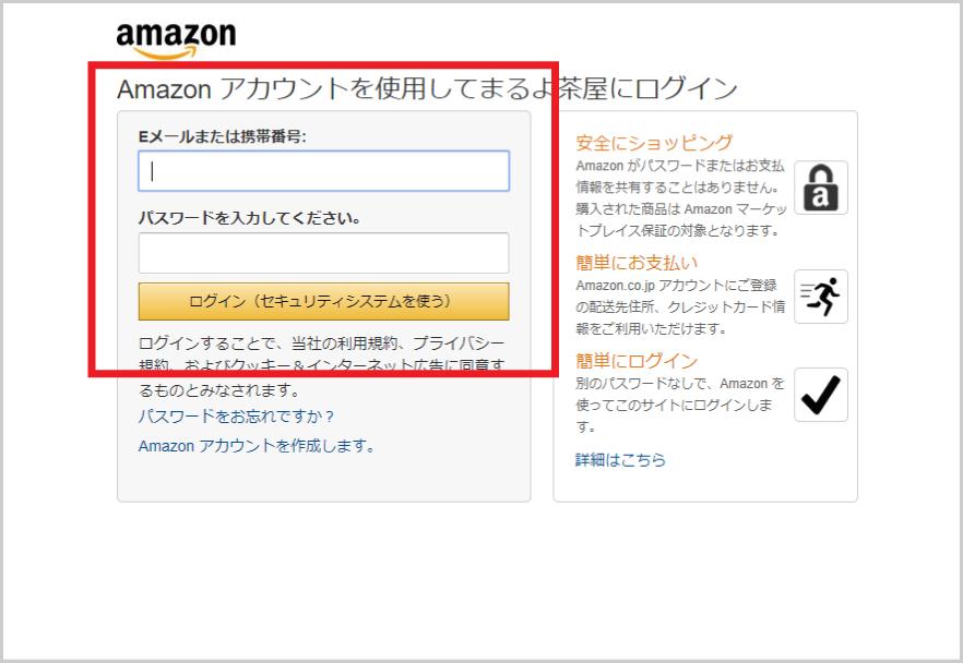 操作手順Amazonペイ