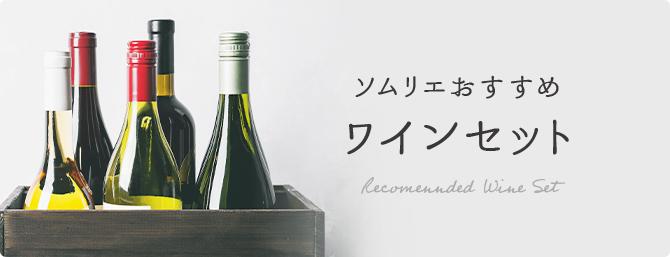 ソムリエおすすめ ワインセット