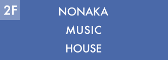 2F NONAKA MUSIC HOUSE