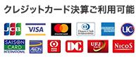 クレジットカード決算ご利用可能