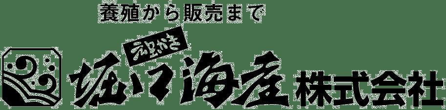 広島湾 似島(にのしま) 堀口のかき 堀口海産株式会社
