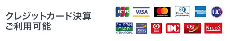 JCB、VISA、master、ダイナース、アメリカンエキスプレスのマークの入っているクレジットカードはすべてご利用になれます。
