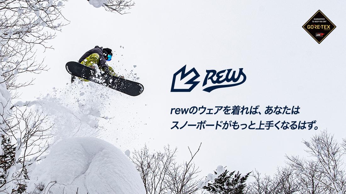 rewのウェアを着れば、あなたはスノーボードがもっと上手くなるはず。