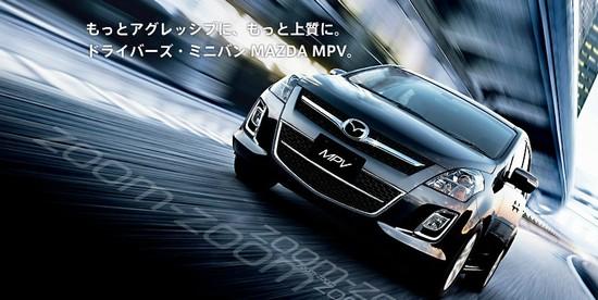 マツダMPV用LED(LY3P)
