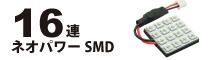 ネオパワーSMD16連シリーズ