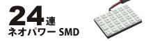 ネオパワーSMD24連シリーズ