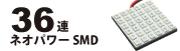 ネオパワーSMD36連シリーズ