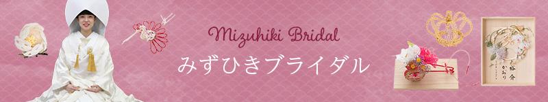 水引で結ぶ結婚式〜みずひきブライダル