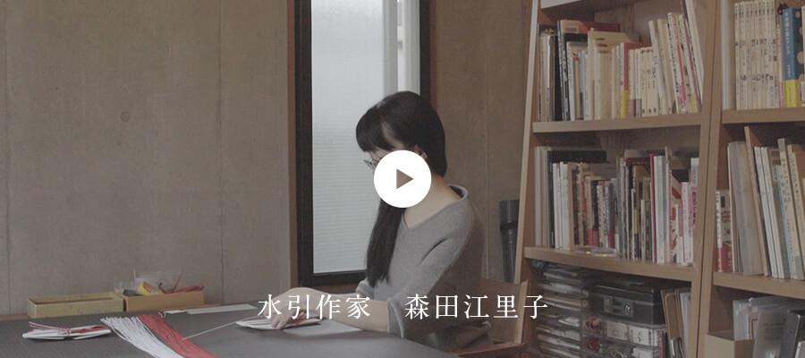 水引作家 森田江里子