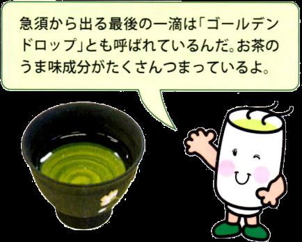 急須から出る最後の一滴は「ゴールデンドロップ」とも呼ばれているんだ。お茶のうま味成分がたくさんつまっているよ。
