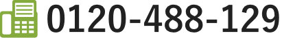 フリーダイヤルFAX 0120-488-129