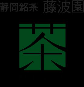 静岡のお茶新茶 おいしい深蒸し茶の藤波園 ネットショップ通販 (静岡 牧之原 牧の原)