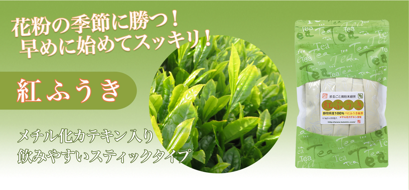 深蒸し紅ふうき(べにふうき) 緑茶