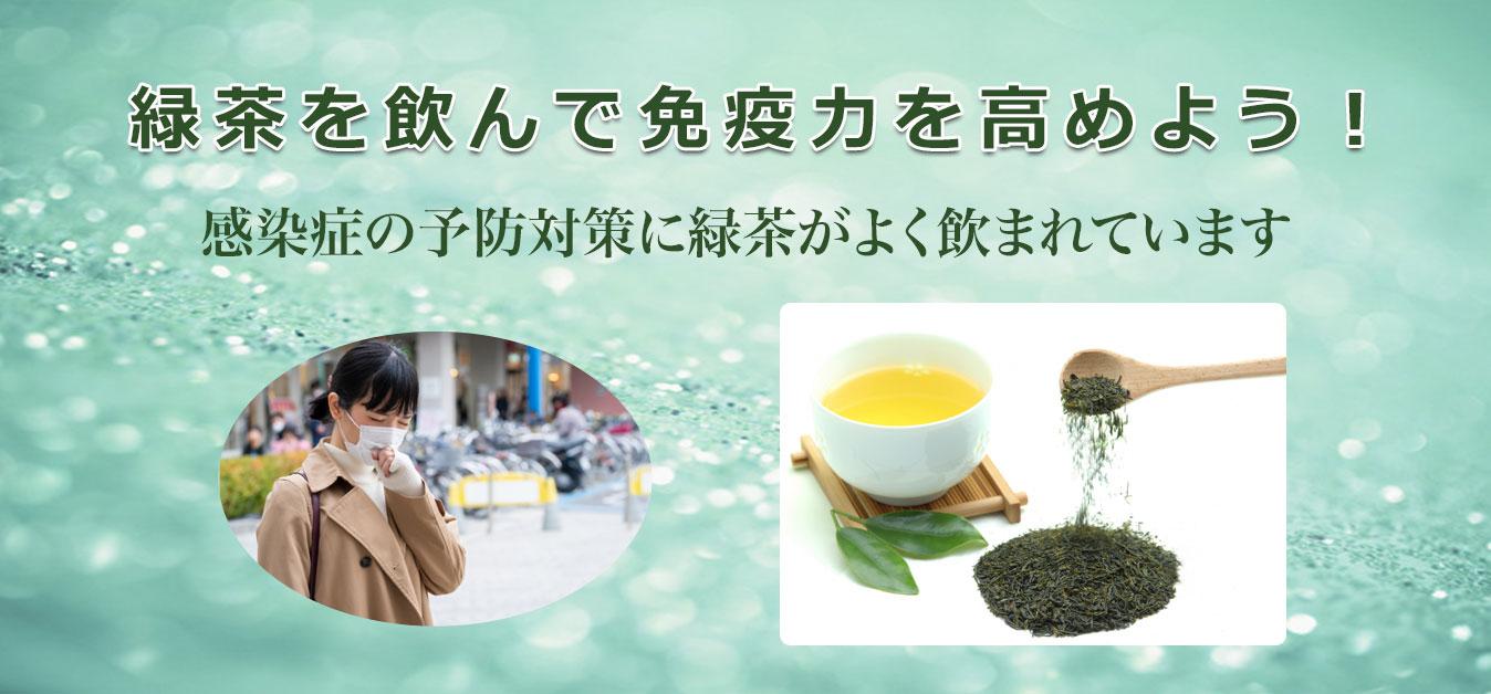 感染症の予防対策に免疫力を高める緑茶を飲もう!