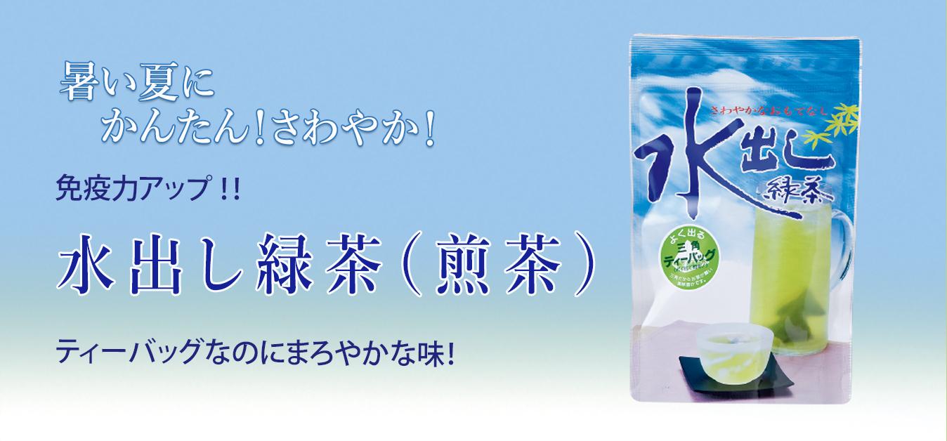 まろやかな味 水出し煎茶ティーバッグ 5g×15ヶ入(静岡 牧之原)