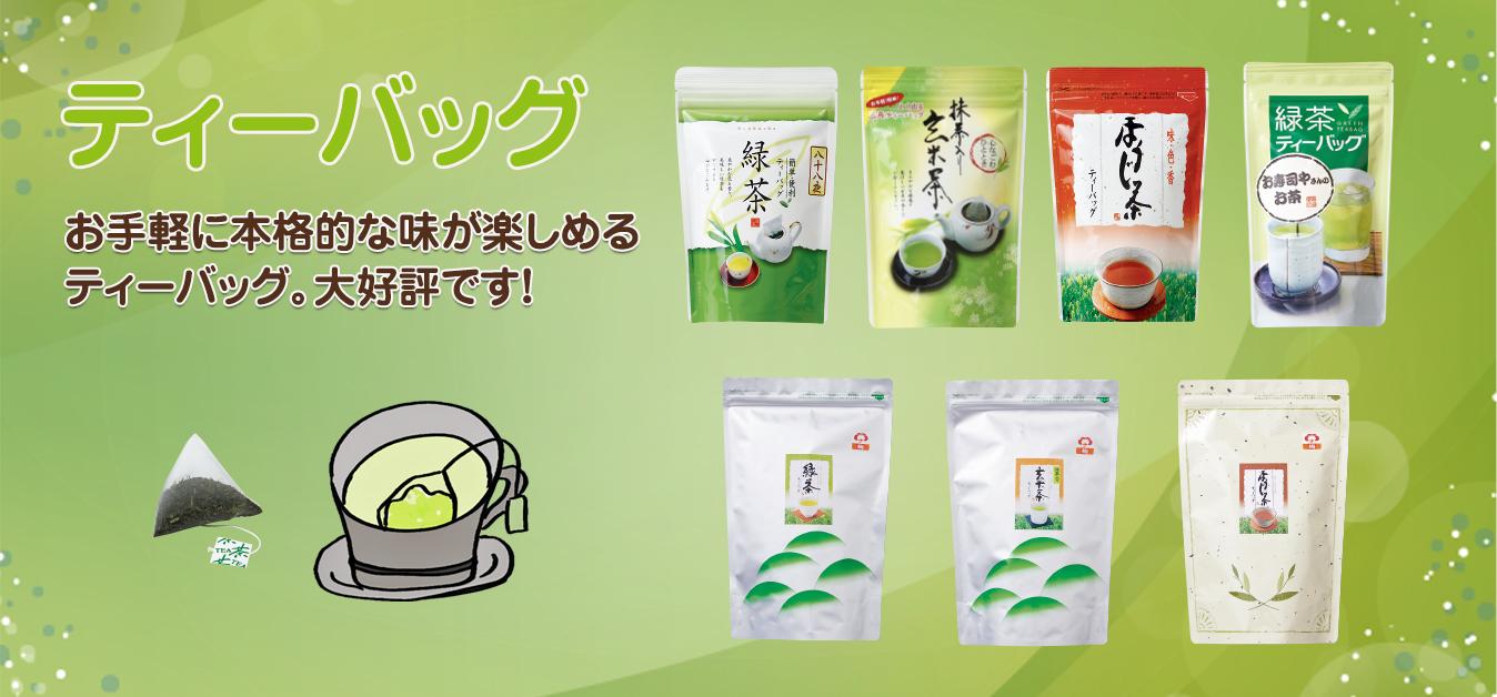 ティーバッグ各種(お手軽においしい本格的な静岡茶が楽しめます)