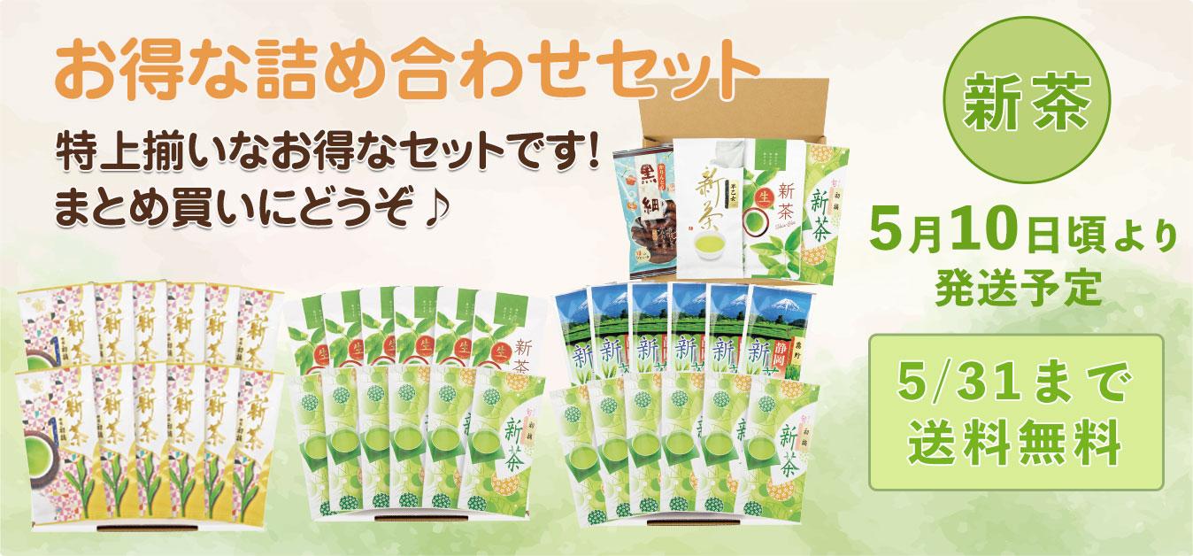 2020年新茶 お得な詰合せセット(静岡 牧之原)