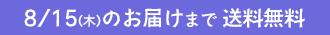 8/15(水)のご注文分まで送料無料