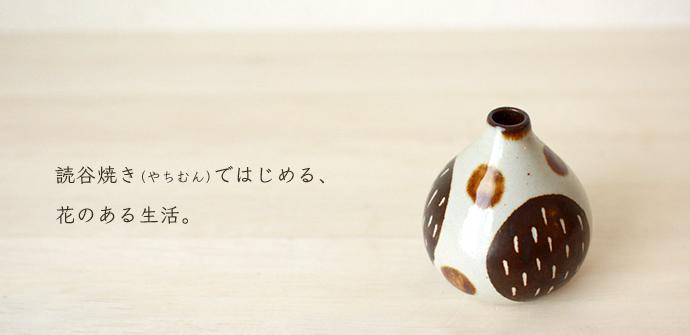 """読谷焼き(やちむん)ではじめる、花のある生活。"""""""