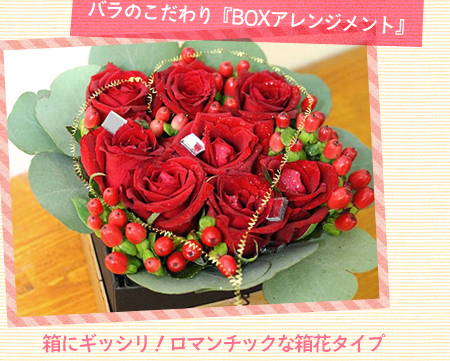 バラのこだわり『BOXアレンジメント』