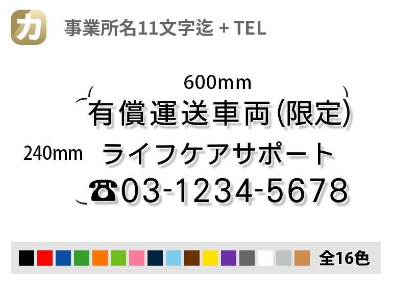 事業所名11文字迄+TEL