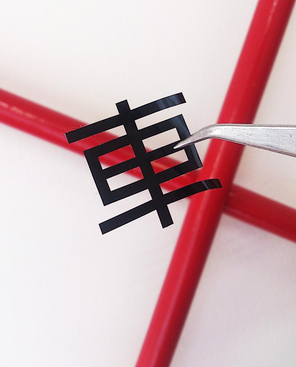 カッティングシート(切り文字)