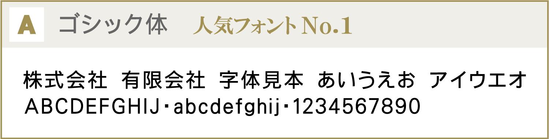 フォントA:ゴシック体