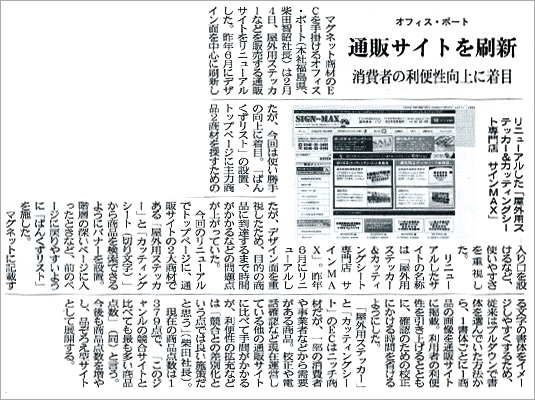 2013年2月7日発行 日本ネット経済新聞