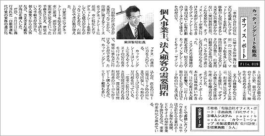 2013年4月25日・5月2日 合併号 日本ネット経済新聞