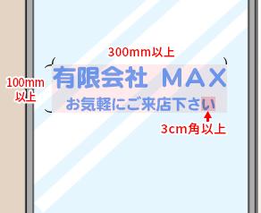 文字以外の余白部分は、シートサイズに含めずに測ってください。