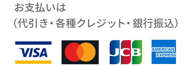 お支払いは(代引き・各種クレジット・銀行振込)VISA / Mastercard / JCB / AMEX