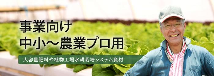 農業プロ用