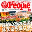 月刊タウン情報ぴーぷる 10月号